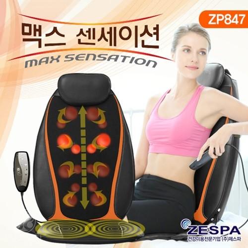 [제스파] 맥스 센세이션 마사지기 -ZP847-