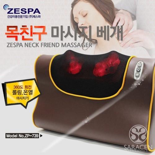 [제스파] 목친구 마사지베개 -ZP739-