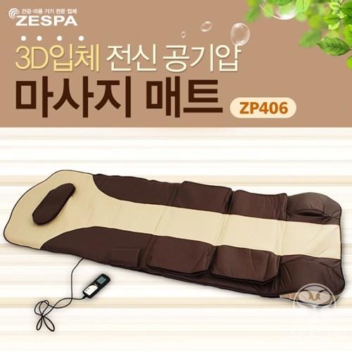 [제스파] 카이로프락틱 -ZP406-
