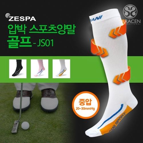 [제스파] 골프 압박스포츠양말 (JS01) 중압 20~30mmHg 컬러 블랙,화이트,핑크