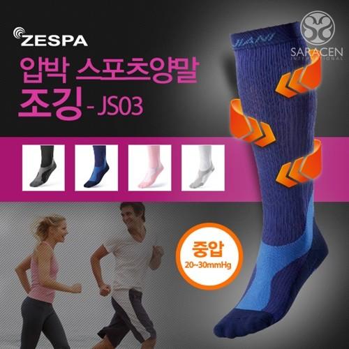 [제스파]  조깅 압박스포츠양말 (JS03) 중압 20~30mmHg 컬러 블랙,퍼플,핑크,화이트