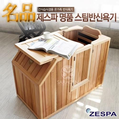 [제스파] WH-930P_ZSP 명품 스팀반신욕기