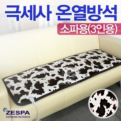 [제스파]  극세사 소파 온열방석(3인용) 젖소 -ZP1205-