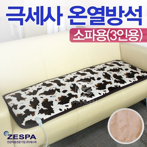 [제스파] 극세사 소파 온열방석(3인용) 브라운 -ZP1206-