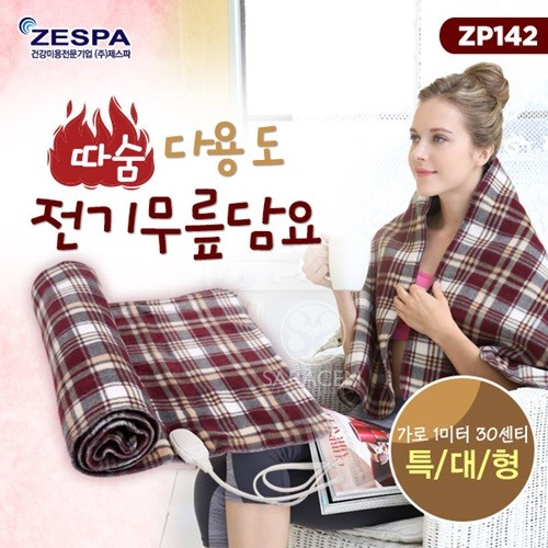 [제스파] 따숨 전기무릎담요 (-ZP142-)