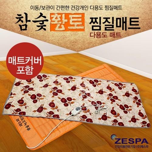 [제스파] 참숯황토찜질매트(1인용) -ZP157-
