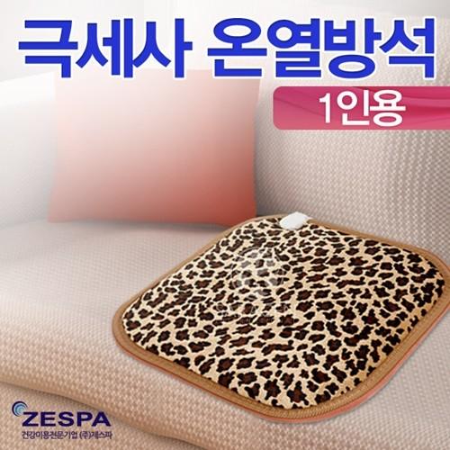 [제스파] 극세사 호피 온열방석(1인용)-호랑이