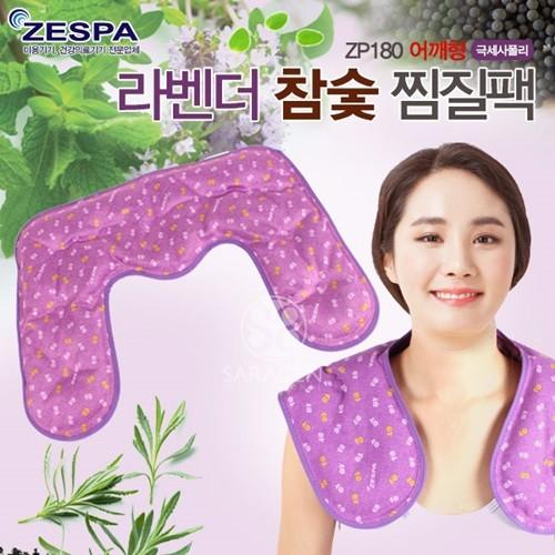 [제스파] 라벤더참숯찜질팩_어깨형 냉온찜질겸용 (-ZP180-)