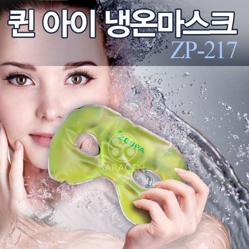 [제스파] 퀸 아이 냉온 마스크 (-ZP217-)