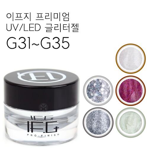 [이프지] 이프지 프리미엄 UV/LED 글리터젤 G31~35