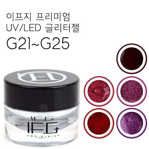 [이프지] 이프지 프리미엄 UV/LED 글리터젤 G21~25