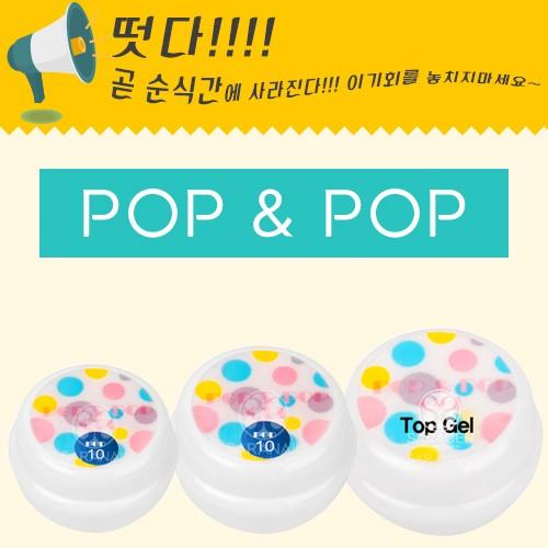 [팝앤팝] 팝앤팝 젤컬러 & 베이스젤 & 탑젤 [긴급할인]