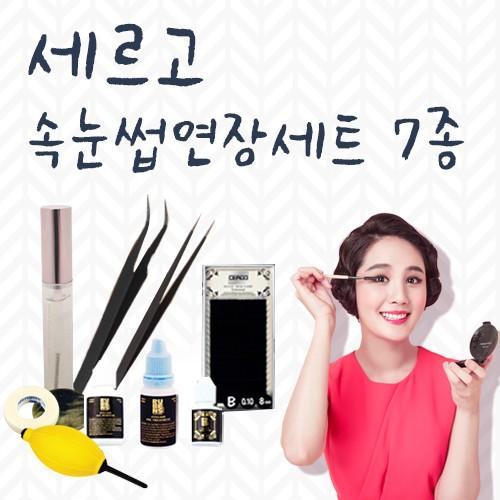 [세르고] 세르고 속눈썹 연장세트 7종