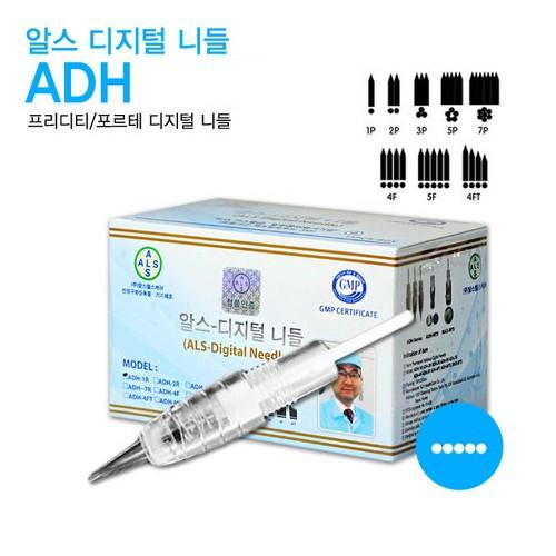 [알스헬스케어] ADH 5F/디지털니들/반영구니들