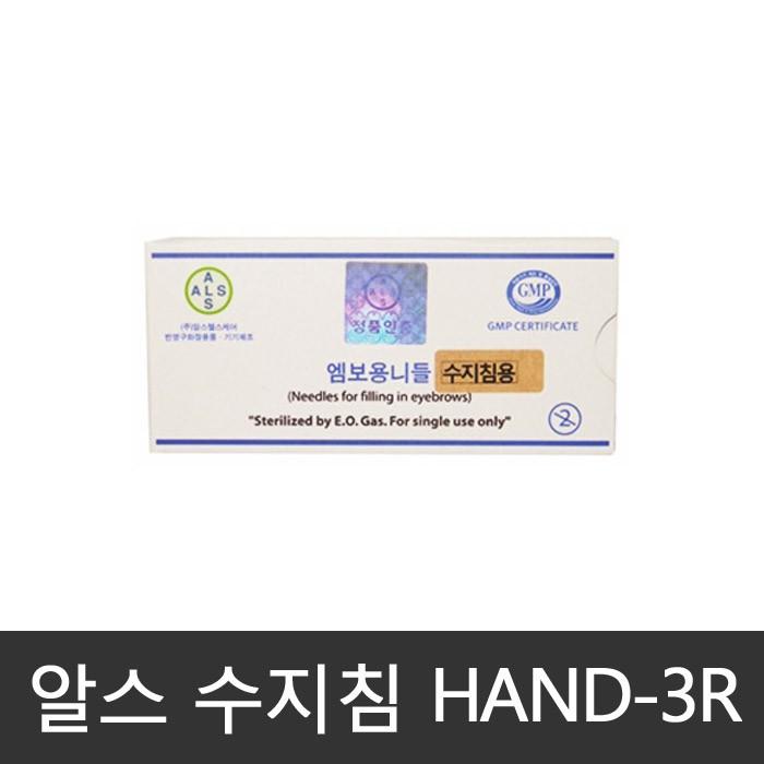 [알스헬스케어] 수지침 HAND-3R