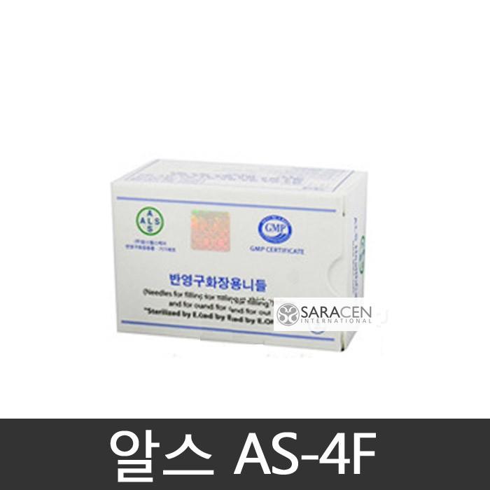 [알스헬스케어] AS-4F