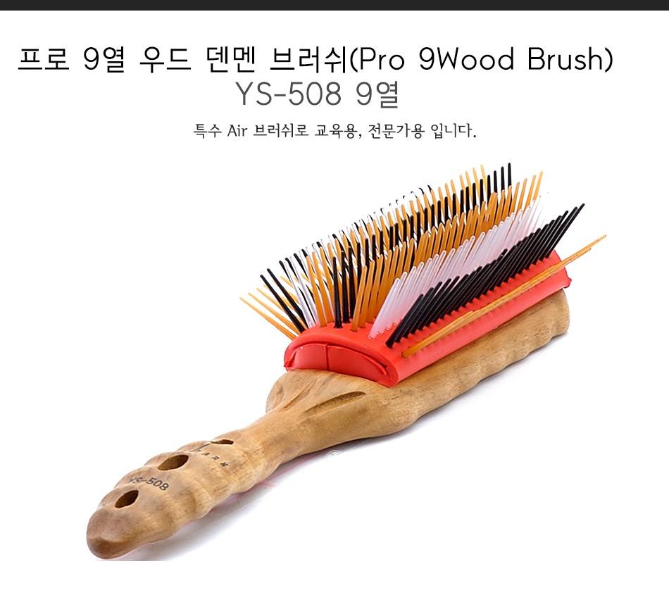 [와이에스박] 프로 9열 우드 덴멘 브러쉬(Pro 9Wood Brush) YS-508 9열
