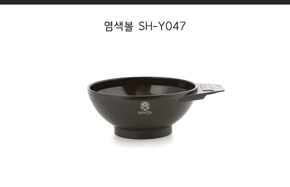 염색볼/SH-Y047