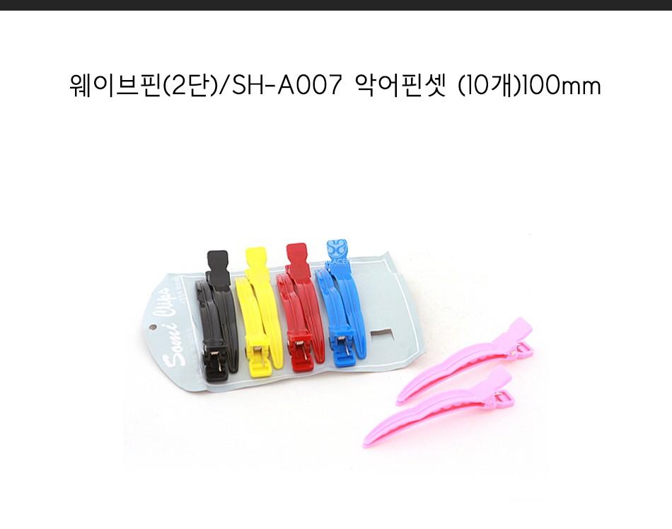 웨이브핀(2단) / SH-A007 악어핀셋 (10개)100mm