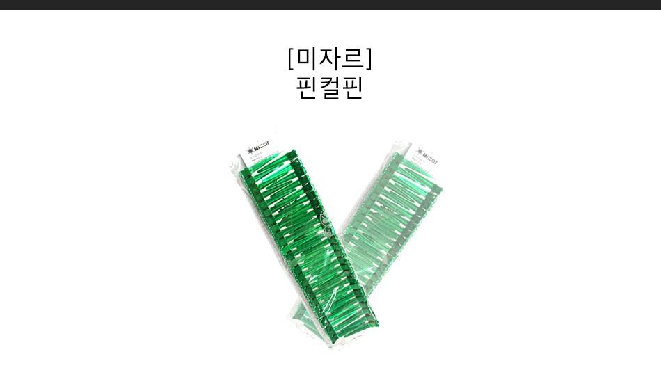 [미자르] 핀컬핀