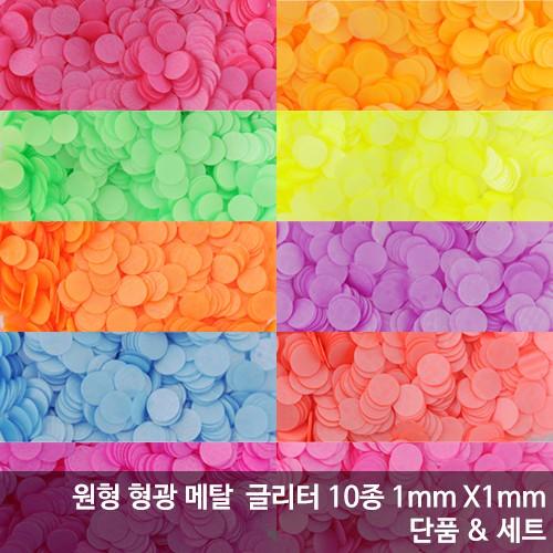 원형 메탈 형광 글리터 10종 1mm 단품&세트