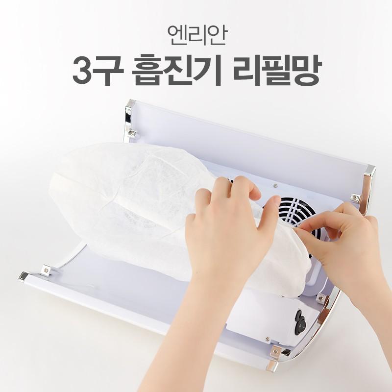 [엔리안] 3구 흡진기 리필망