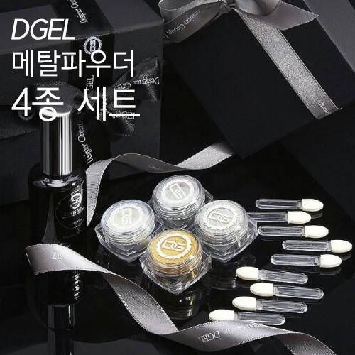 [디젤] 메탈파우더 4컬러 + 베이스젤 세트