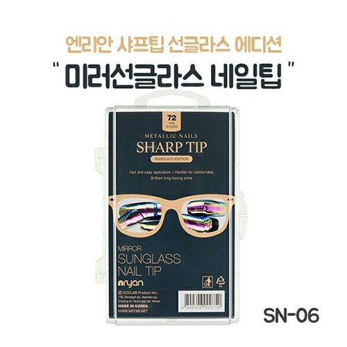 [엔리안] 미러 선글라스 네일 팁 SN-06 72 tips