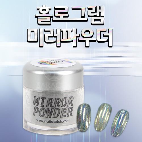 [네일스케치] 샤인 홀로그램 미러파우더 5g