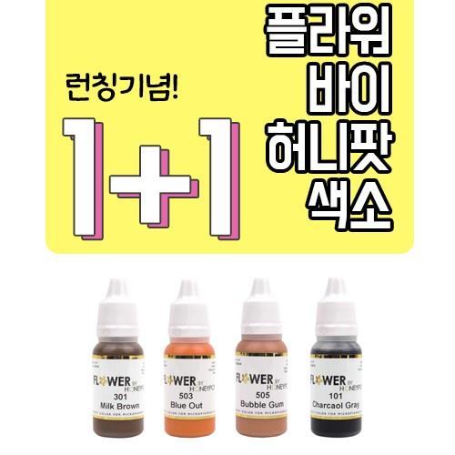 [플라워바이허니팟] (1+1) 피그먼트 8종