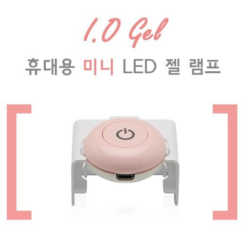 [아이오젤] 미니 휴대용 LED 젤 램프
