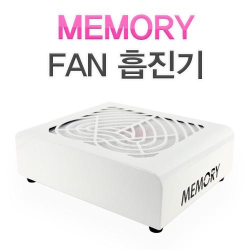 [메모리] 프리미엄 팬 흡진기