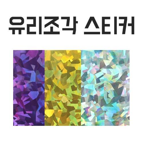 [사라센] 유리조각 스티커 9종
