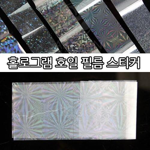 홀로그램 호일 필름 스티커 방사무늬 패턴