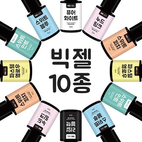 [빅젤] 10종 컬러 세트