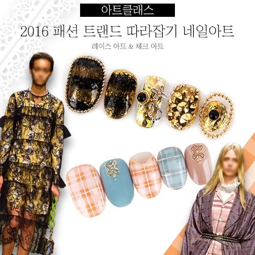 [사라센] 2016 패션 트랜드 따라잡기 네일아트 세트