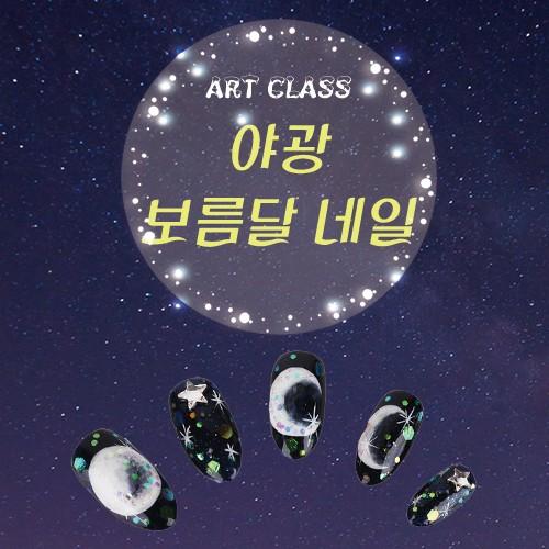 [사라센] 아트클래스 야광 보름달 네일아트 세트
