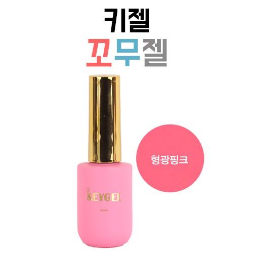 [키젤] 꼬무젤 G01 10ml