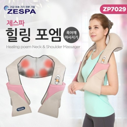 [제스파] 힐링포엠 목어깨마사지기 -ZP7029-