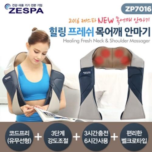 [제스파] 힐링프레쉬 목어깨마사지기 -ZP7016-