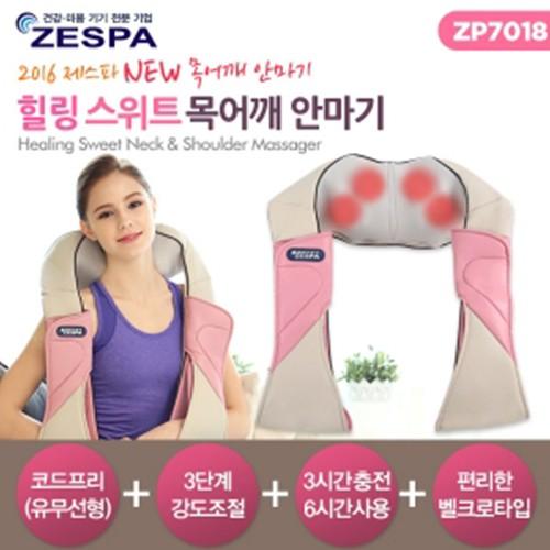 [제스파] 힐링스위트 목어깨마사지기 -ZP7018-