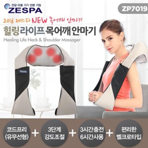 [제스파] 힐링라이프 목어깨마사지기 -ZP7019-