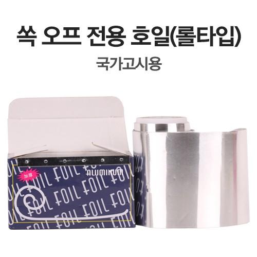 쏙 오프 전용 호일(롤타입)