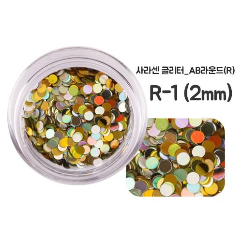 [사라센] 라운드 2mm R-1 글리터