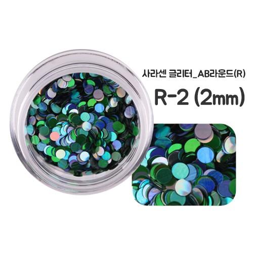 [사라센] 라운드 2mm R-2 글리터