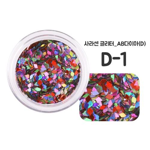 [사라센] 다이아 2mm D-1 글리터