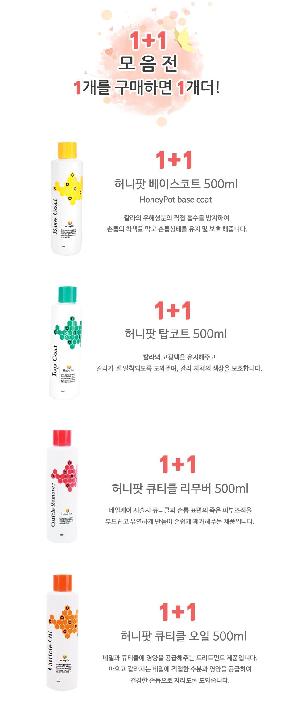[허니팟] (1+1) 네일케어 덕용 500ml