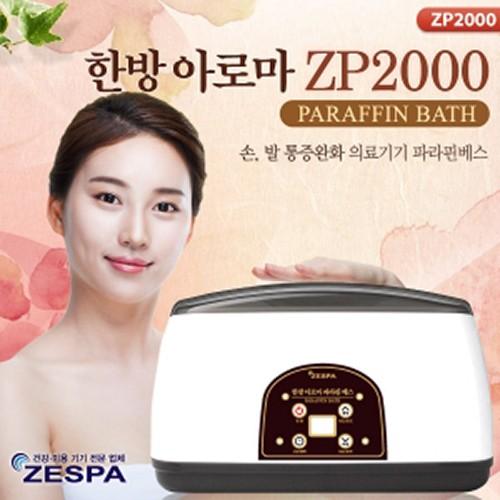 [제스파] 한방 아로마 파라핀 베스 -ZP2000-