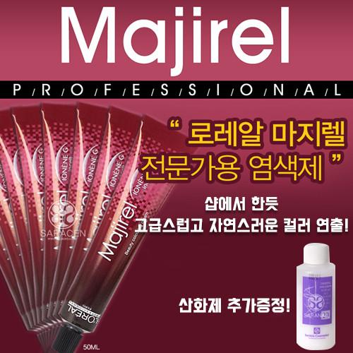 [로레알] (산화제증정) 마지렐 전문가용 염색제 50ml