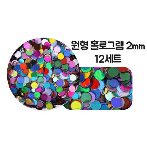 [사라센] 원형 홀로그램 2mm 글리터 세트